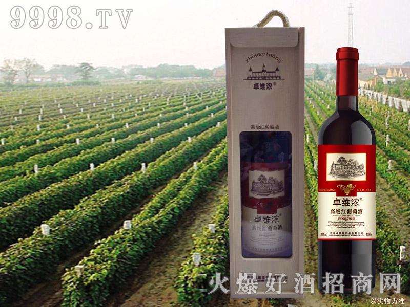 卓维浓高级红葡萄酒