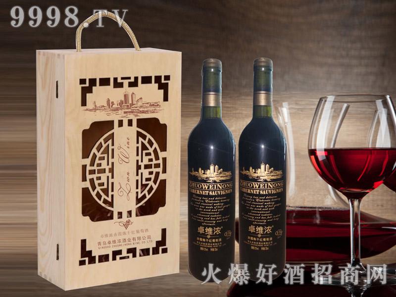 卓维浓赤霞珠干红葡萄酒(雕花烫金)