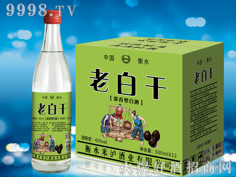 老白干500ml(牛二瓶)