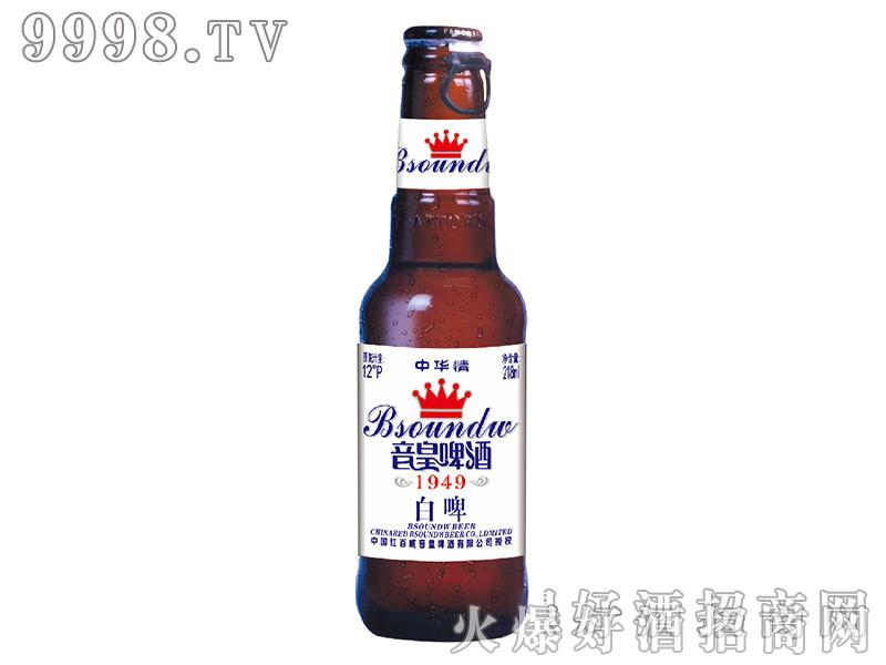 音皇啤酒(白�。�