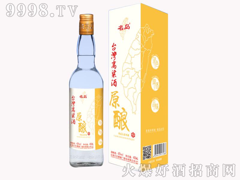 名岛台湾高粱酒