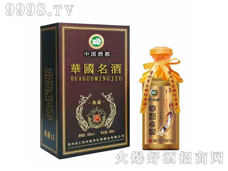 华国名酒典藏15