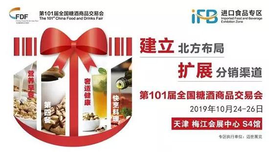 全国糖酒会在天津举办,进口食品专区布局北方市场
