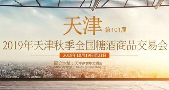 2019天津秋季全国糖酒会注意事项