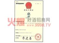 鹤都商标注册证-武汉市鹤都酒业有限公司