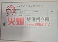 食品生产许可品种明细表-武汉市鹤都酒业有限公司