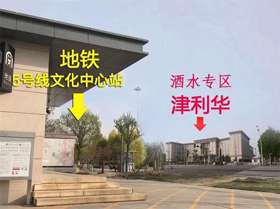 2019天津秋季糖酒会酒类专区―津利华大酒店