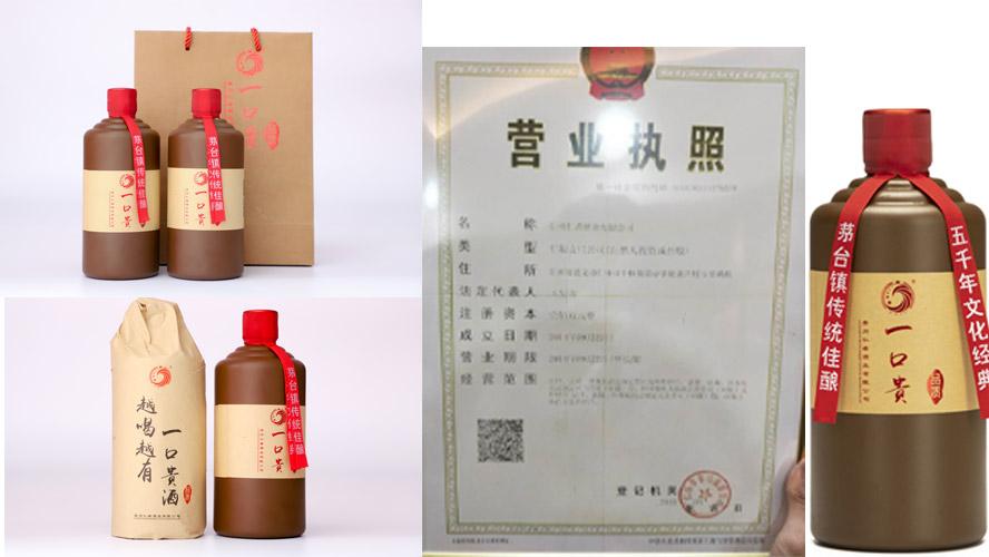 贵州仁者酒业有限公司