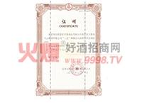 豌豆大曲酒经销商证明-壹佰名酒实业有限公司
