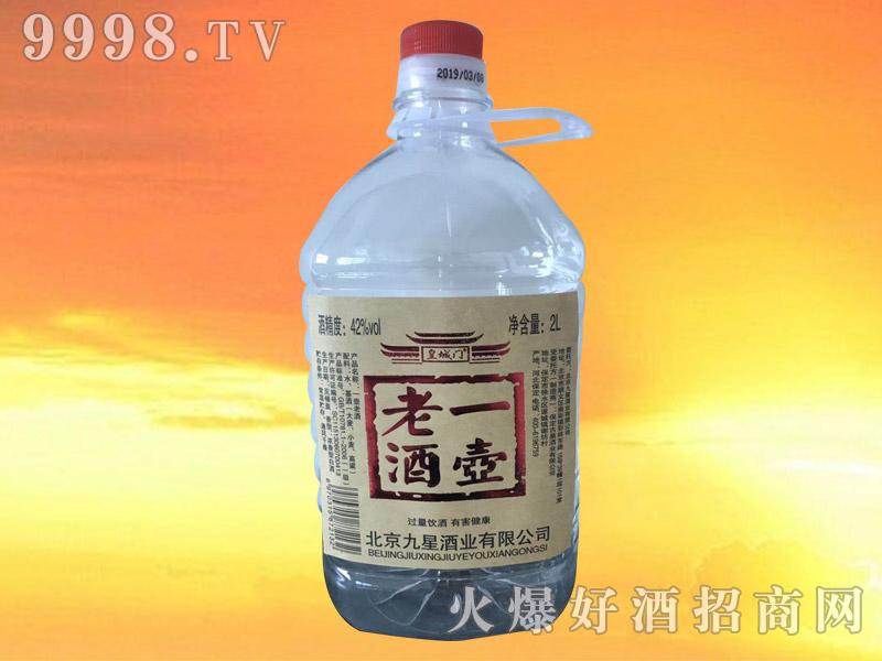 皇城门一壶老酒42°2L