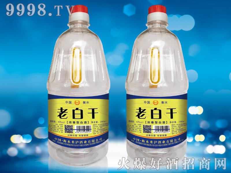 老白干2L-42度桶酒