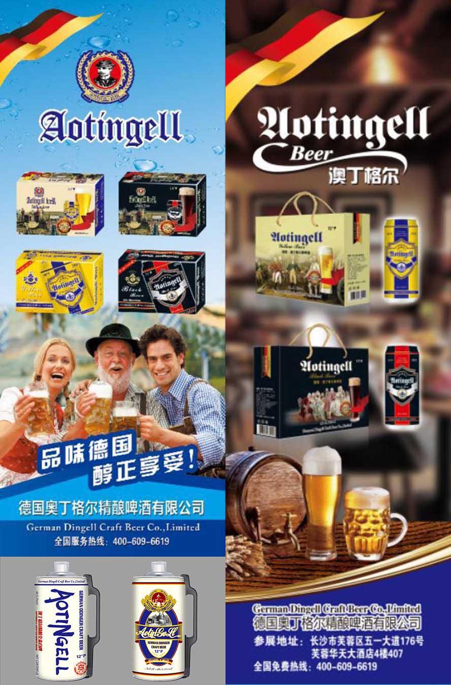 德国奥丁格尔精酿啤酒有限公司