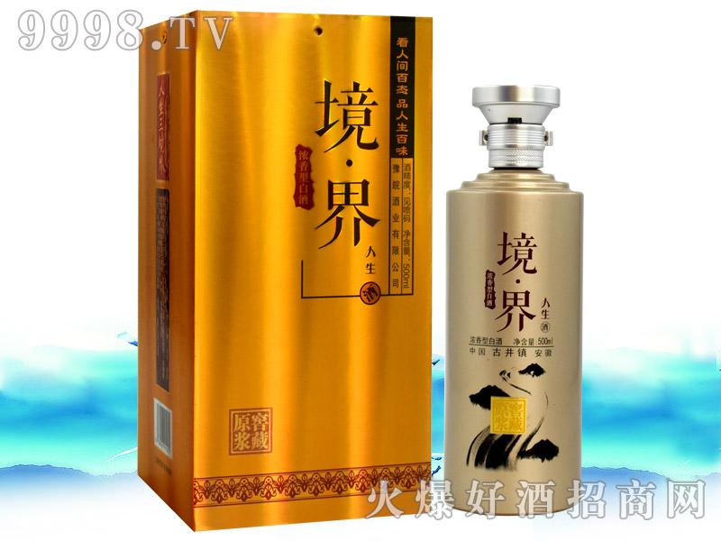 境界人生酒(黄盒)