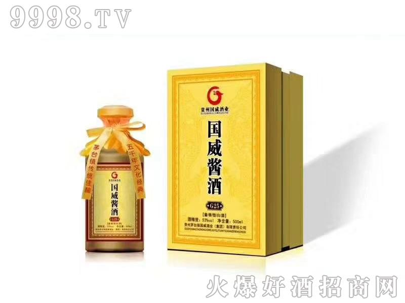 国威酱酒G25