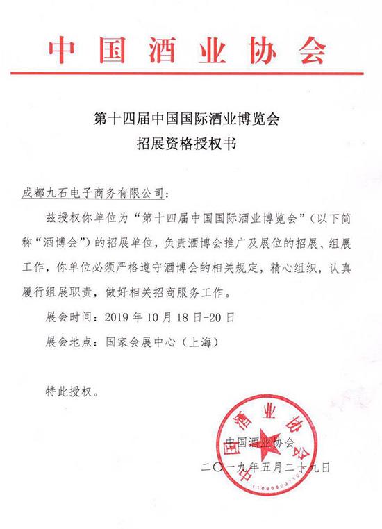 上海酒博会招展开启,中酒协官方授权新食品为招展代理
