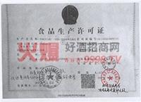 食品生产许可证-贵州茅台酒厂(集团)保健酒业茅乡一品天下酒全国运营总部