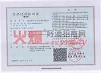 食品经营许可证-贵州茅台酒厂(集团)保健酒业茅乡一品天下酒全国运营总部