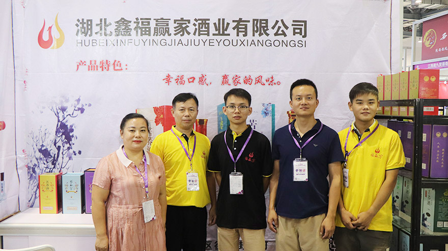 湖北鑫福赢家酒业有限公司,产品火爆招商中。