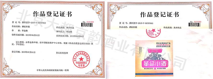 北京大都京韵酒业有限公司