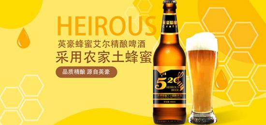 英豪蜂蜜艾尔精酿千赢国际手机版480ml瓶装新品上市!