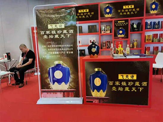 北京百家姓珍藏酒业闪耀2019岳塘千商大会