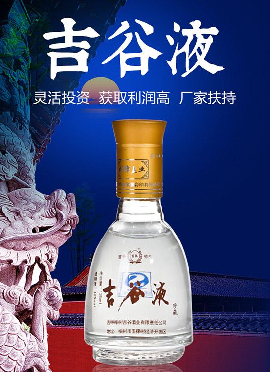 吉谷液酒:粮食酿造的纯粮酒,口感就是不一样!