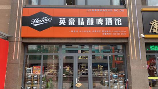 游玩潍坊青州古城喝点什么酒?英豪精酿啤酒馆种类齐全