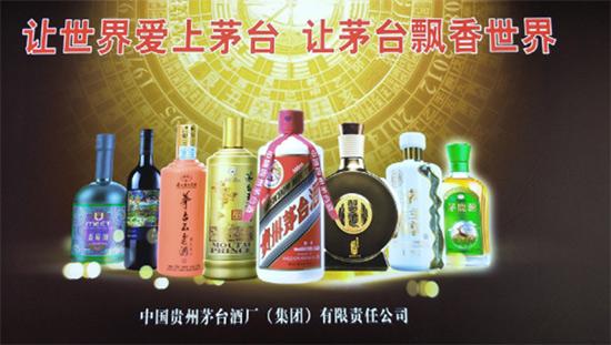 贵州茅台集团健康产业公司参展第九届(贵州)酒博会
