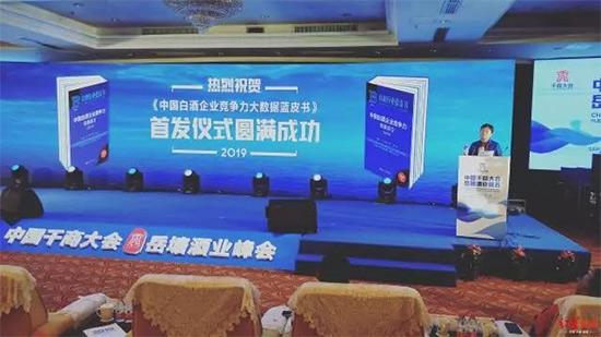 千商大会·岳塘酒业峰会发布白酒企业竞争力两百强