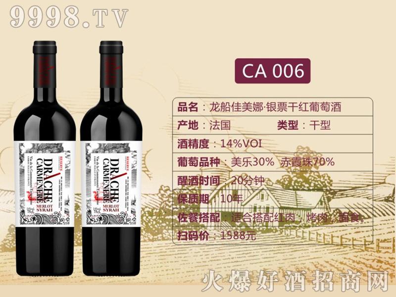 龙船佳美娜・银票干红葡萄酒-CA006
