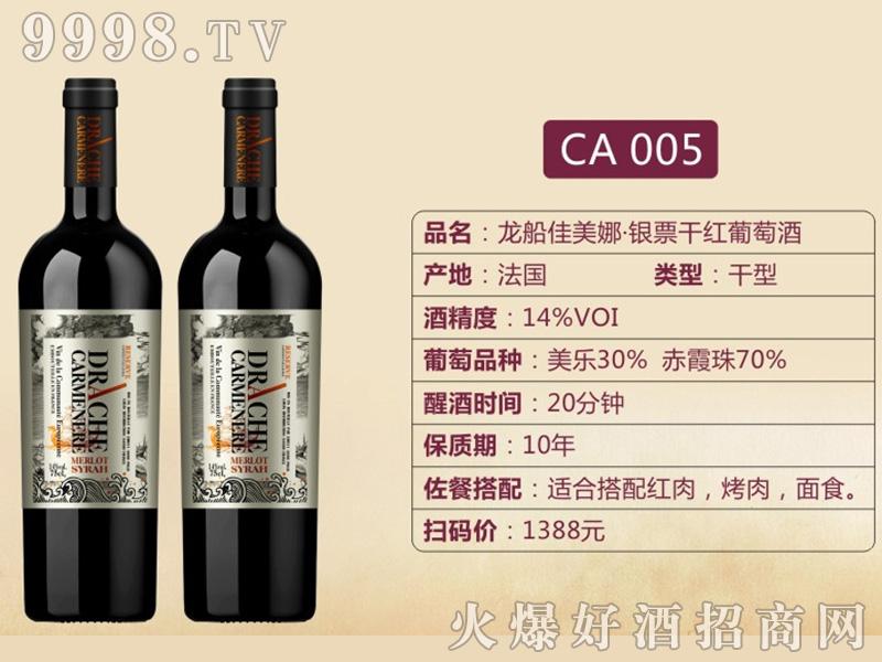 龙船佳美娜・银票干红葡萄酒14%vol-CA005