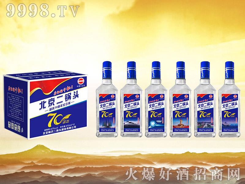 畅饮北京二锅头酒70周年纪念酒