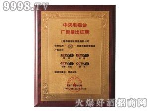 中央电视台广告播出证明-上海昂菲国际贸易有限公司