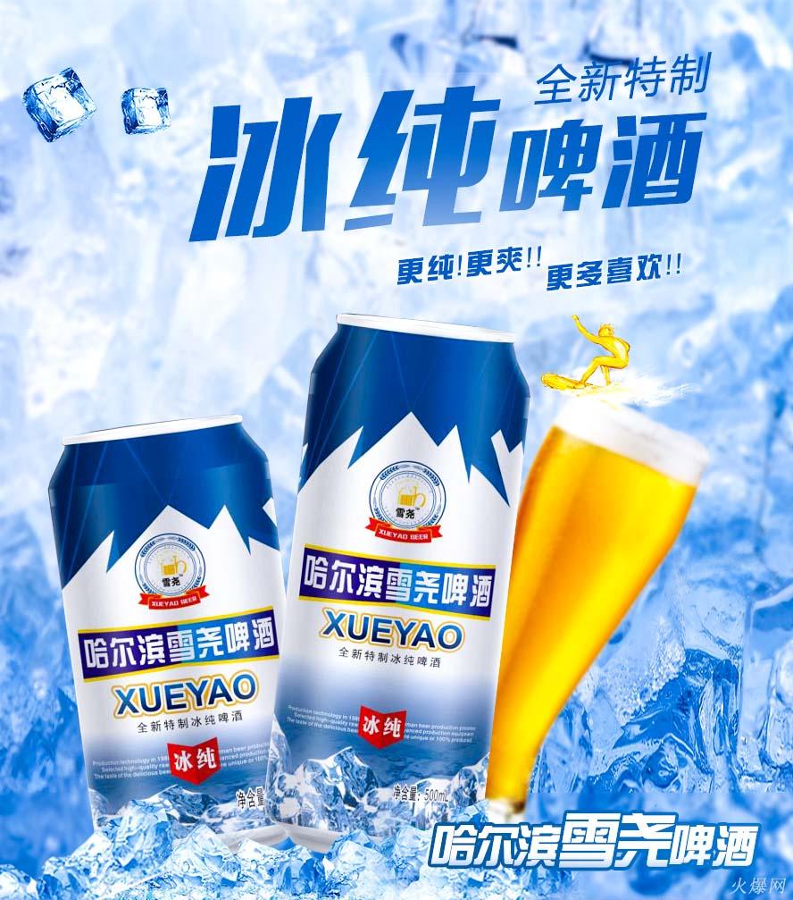 哈尔滨雪尧乐虎体育直播app有限公司