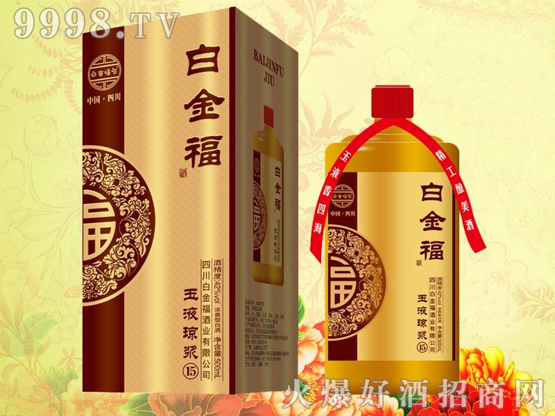 白金福酒玉液琼浆15