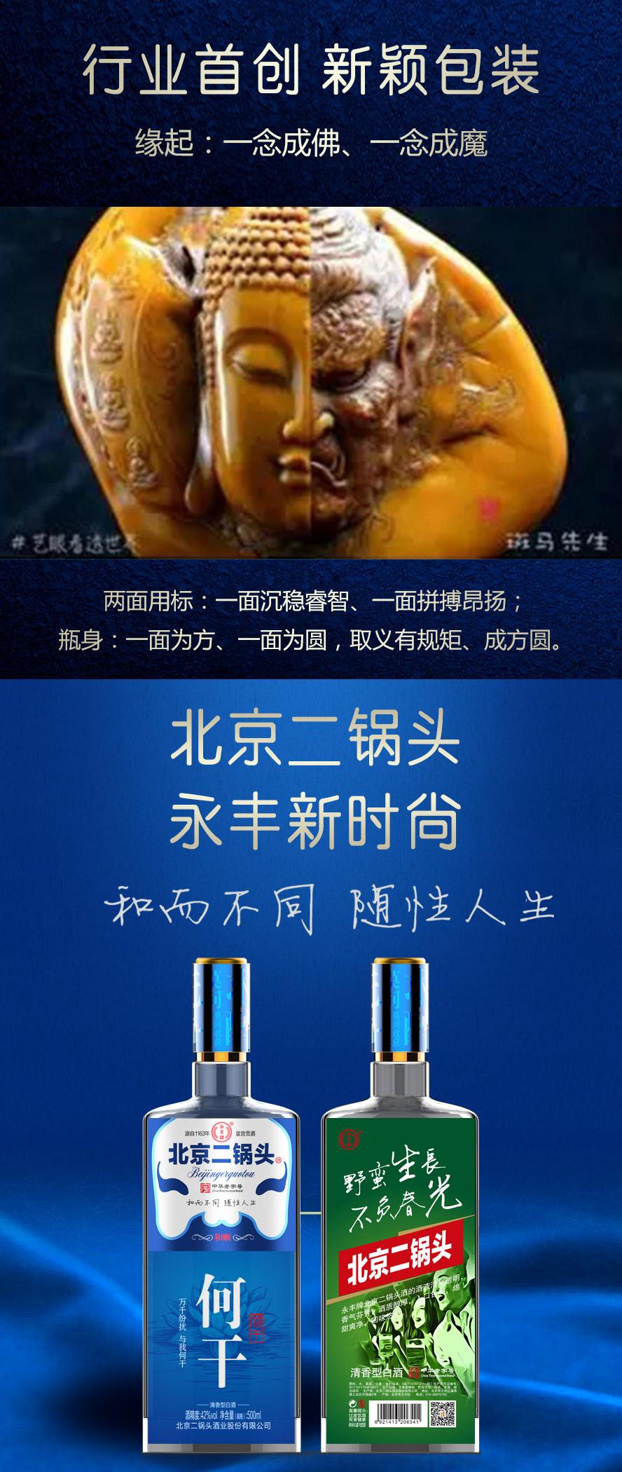北京二锅头酒业股份有限公司和顺系列