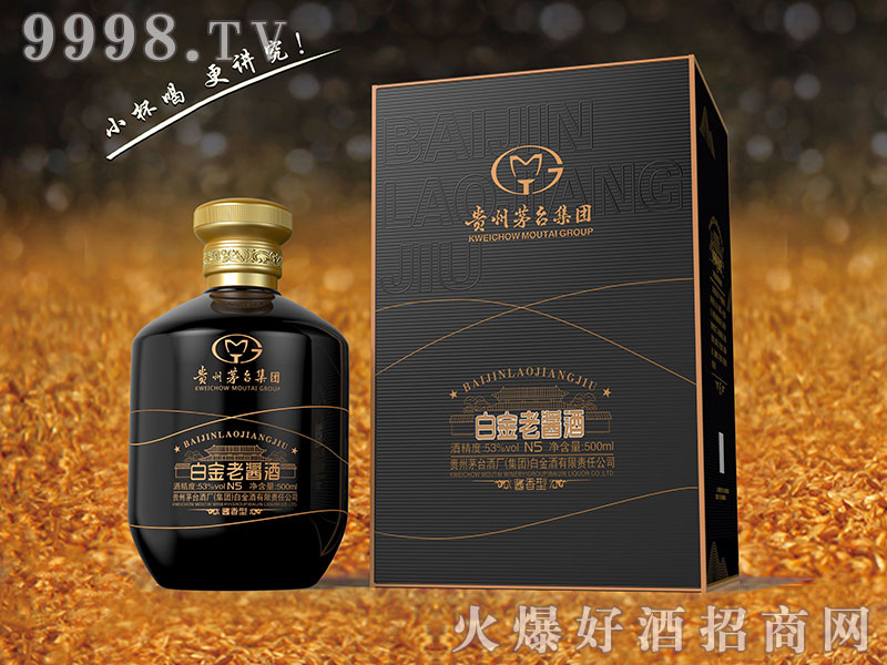 白金老酱酒N5