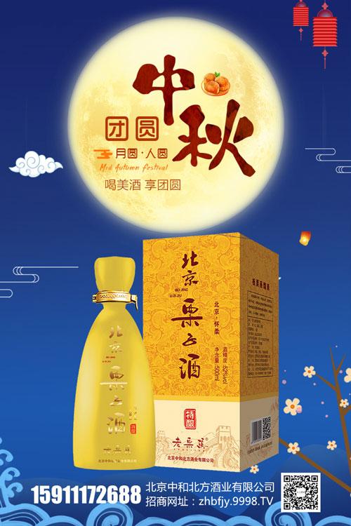 北京栗子酒,无限商机,值等你来!