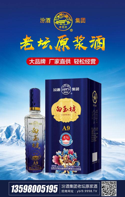 白玉坊系列酒高品质的象征,在市场上非常畅销!