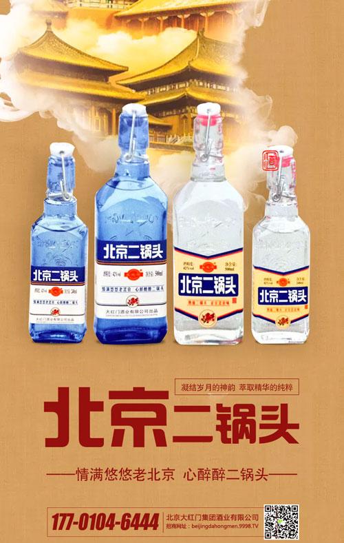 北京二锅头系列,品质更好,价格亲民,美誉度高!