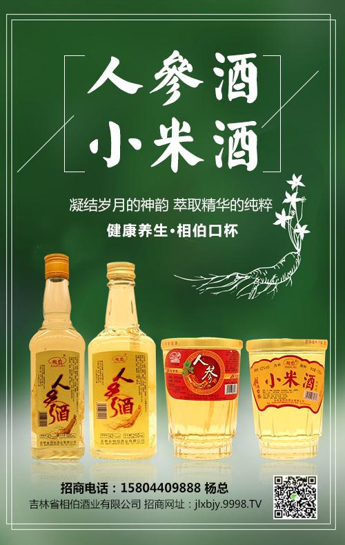 枸杞小米酒,纯粮酿造,值得信赖!