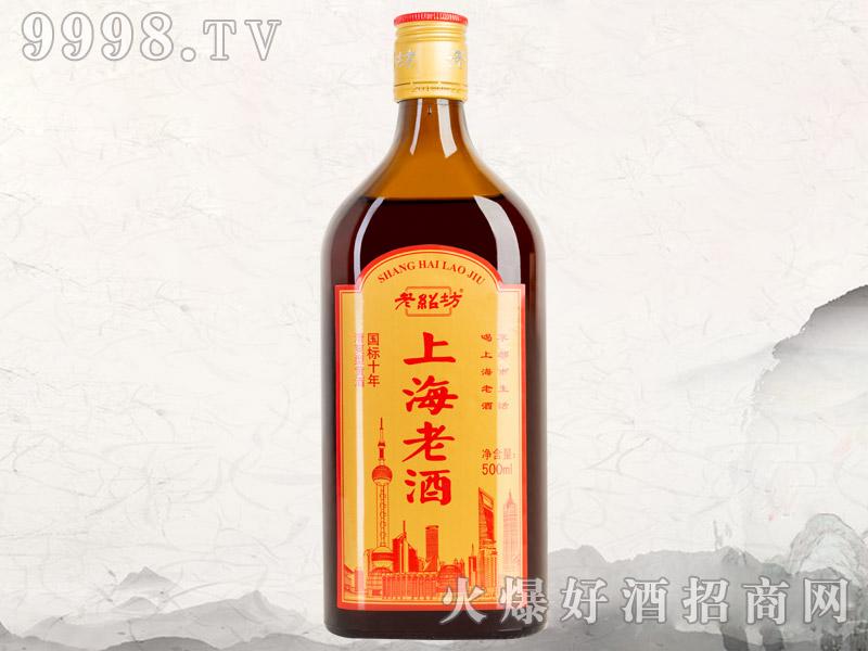 老绍坊上海老酒国标十年红标500ml