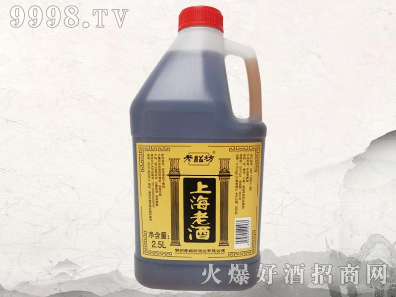 老绍坊上海老酒2.5L