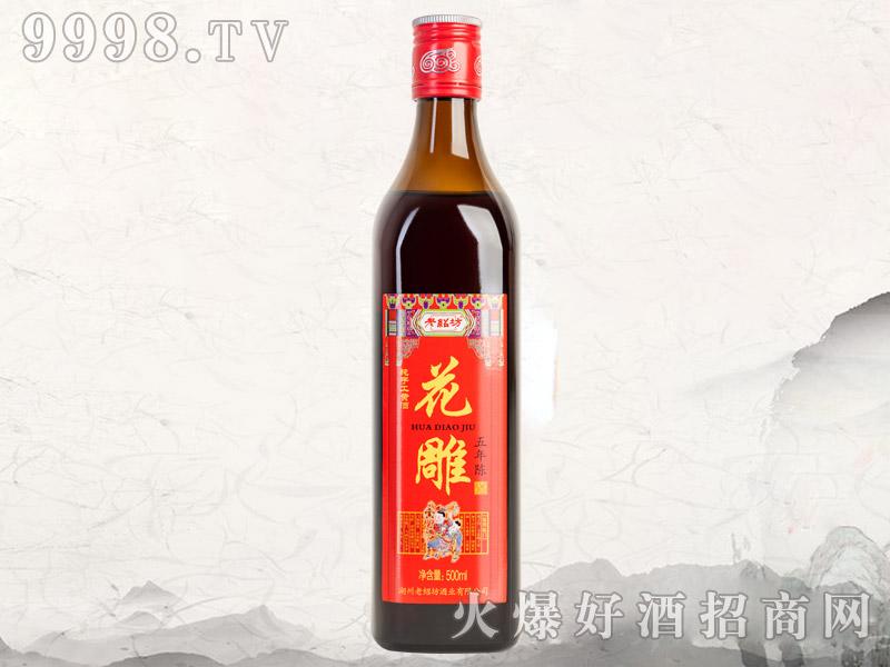 老绍坊花雕酒五年陈500ml