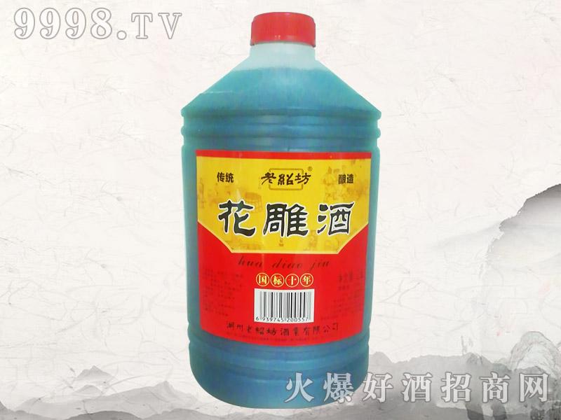 老绍坊花雕酒国标十年2.5L