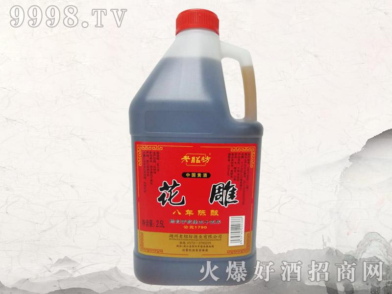 老绍坊花雕酒八年陈酿2.5L