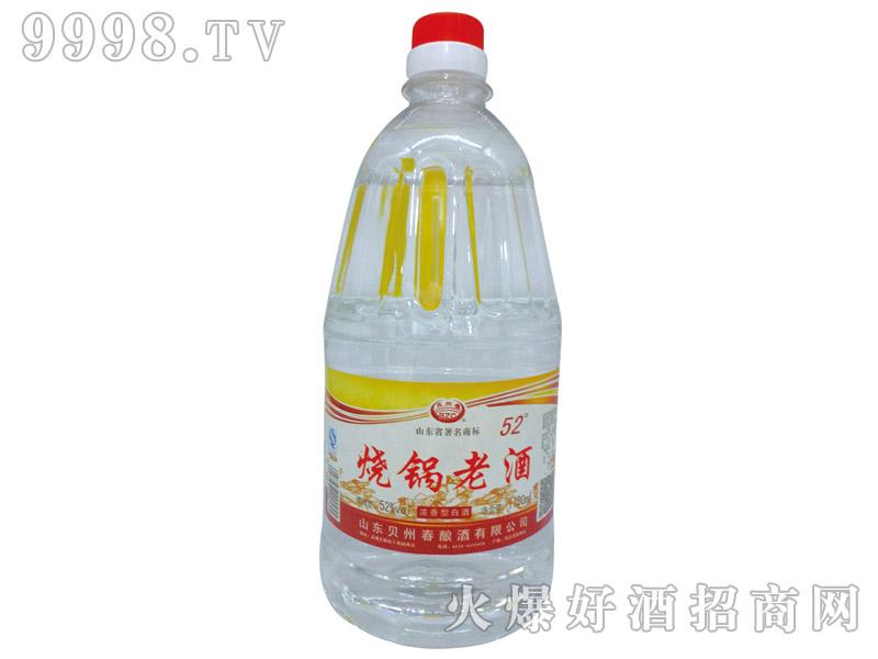 贝州春烧锅酒浓香型白酒【52°1750ml】