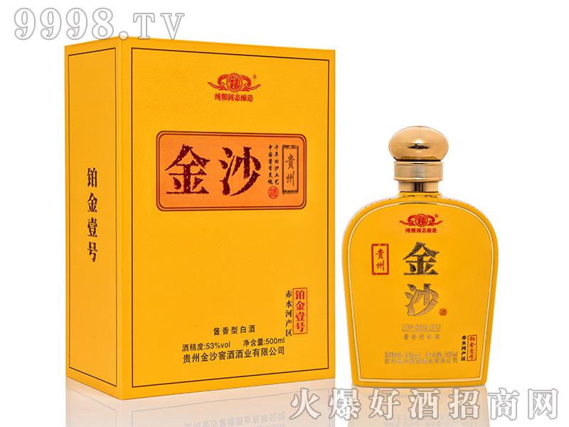 贵州金沙酒铂金壹号酱香型白酒【53度500ml】