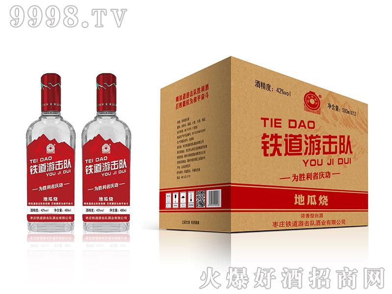 铁道游击队地瓜烧酒浓香型白酒【42°500ml】