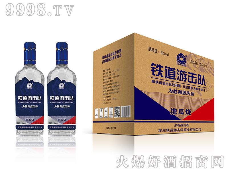 铁道游击队地瓜烧酒浓香型白酒【52°500ml】